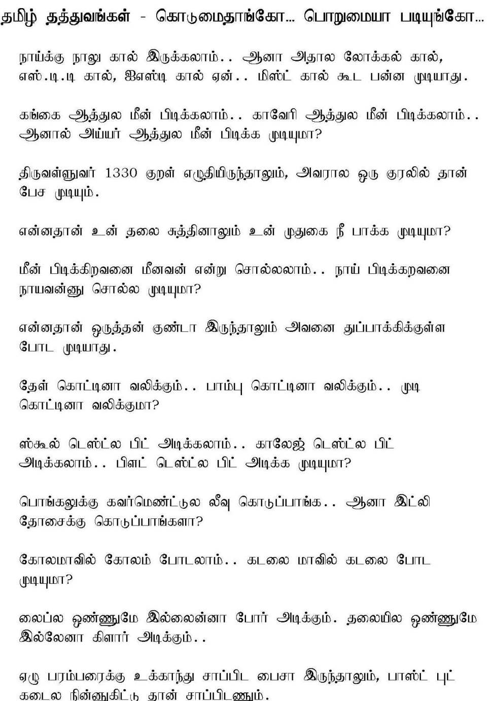 Thathuvangal in Tamil...Funny...