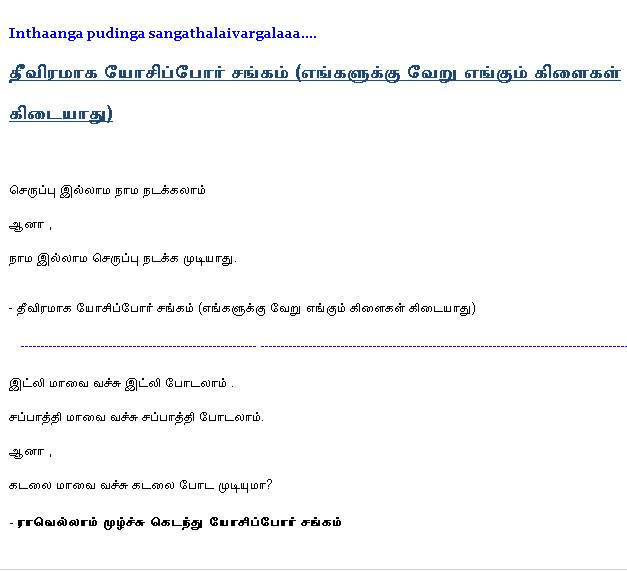 Tamil Adults Jokes http://discuss.itacumens.com/index.php?topic=49170.0